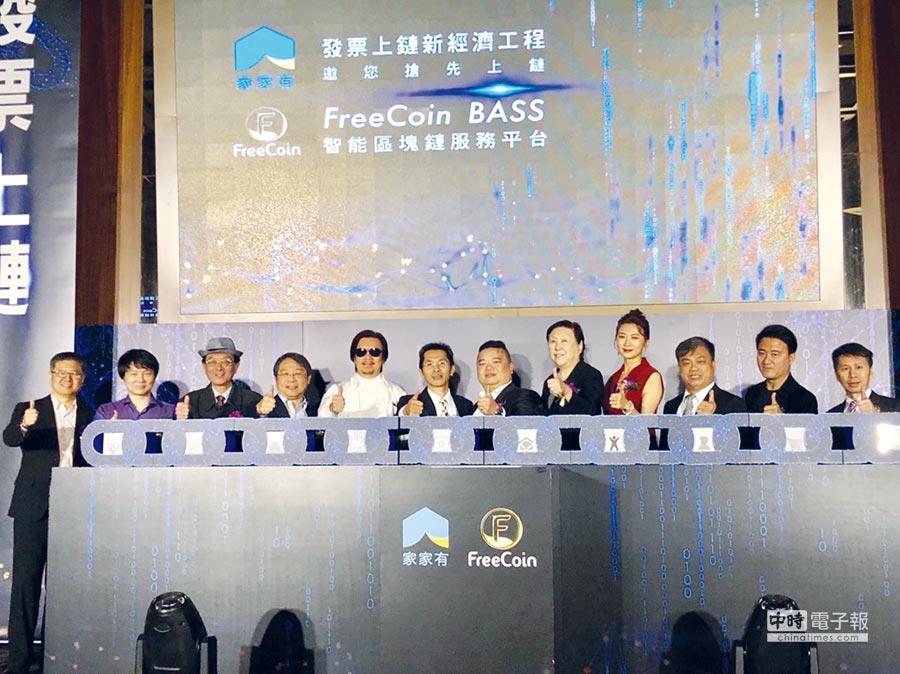 家家有FreeCoin區塊鏈公益大使連靜雯與產業名人齊聚,見證發票上鏈串連全球,拓展各界國際商機。圖/業者提供