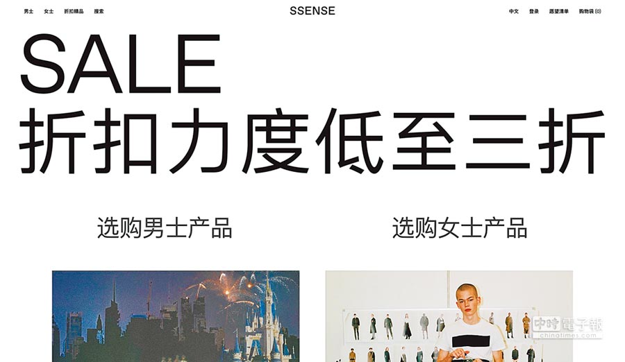 SSENSE就是來自加拿大的網購網站,擁有不少獨立及潮流品牌。(翻攝自SSENSE)