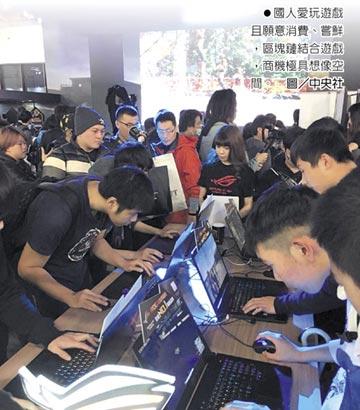 國際大廠搶布局 區塊鏈遊戲富商機