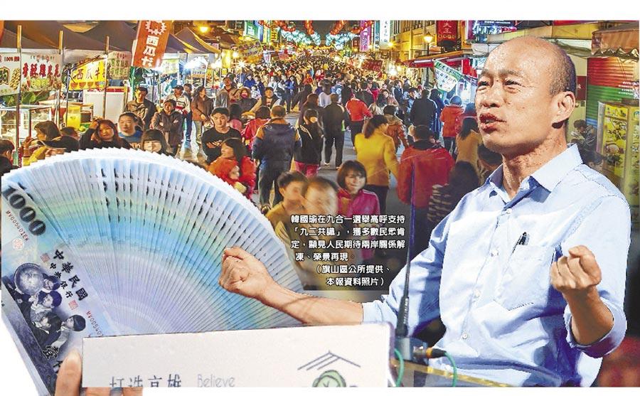 韓國瑜在九合一選舉高呼支持「九二共識」,獲多數民眾肯定,顯見人民期待兩岸關係解凍、榮景再現。(旗山區公所提供、 本報資料照片)