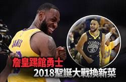 《時來運轉》詹皇踢館勇士 2018聖誕大戰換新菜