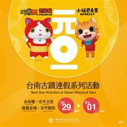 元旦連假來台南衝古蹟 台日明星貓伴遊