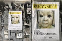 尋找11歲黑瞳兒童 超詭異海報曝光3天後…神秘消失