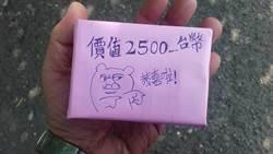 交換禮物下限50元 他豪送「上千鈔票」網:有買保險?