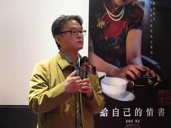 記錄台北西城風華 《給自己的情書》帶觀眾穿梭古今