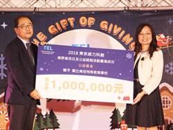 東京威力科創 累積100萬元公益金 捐助南投特教學校