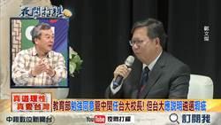 《夜問打權》教部同意管中閔任台大校長 董智森爆關鍵在鄭文燦一句話!