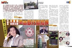 引爆大同百億股災  市場派:女董座林郭文艷 恐遭銀行假扣押