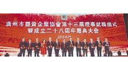 開放包容 台商落戶廣州超過30年