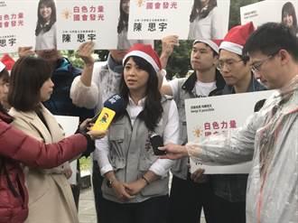 卸職後第一站  陳思宇社子掃街嬌喊「士林的孫女」