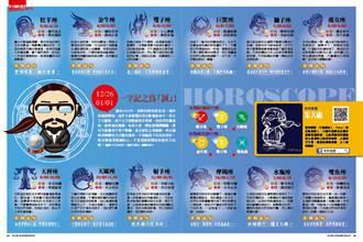 12/26~1/1星座占星《朱大砲的星空》:一字記之為「誠」!