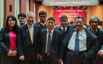 海峽兩岸口腔醫學研討會 臺灣學者表現優異獲滿堂彩