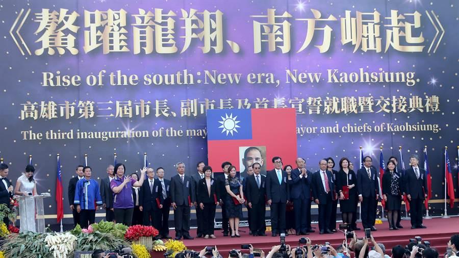 高雄市政府25日在愛河畔舉行「市長宣誓就職典禮」,新任市長韓國瑜率領執政團隊,宣誓就職。(黃國峰攝)