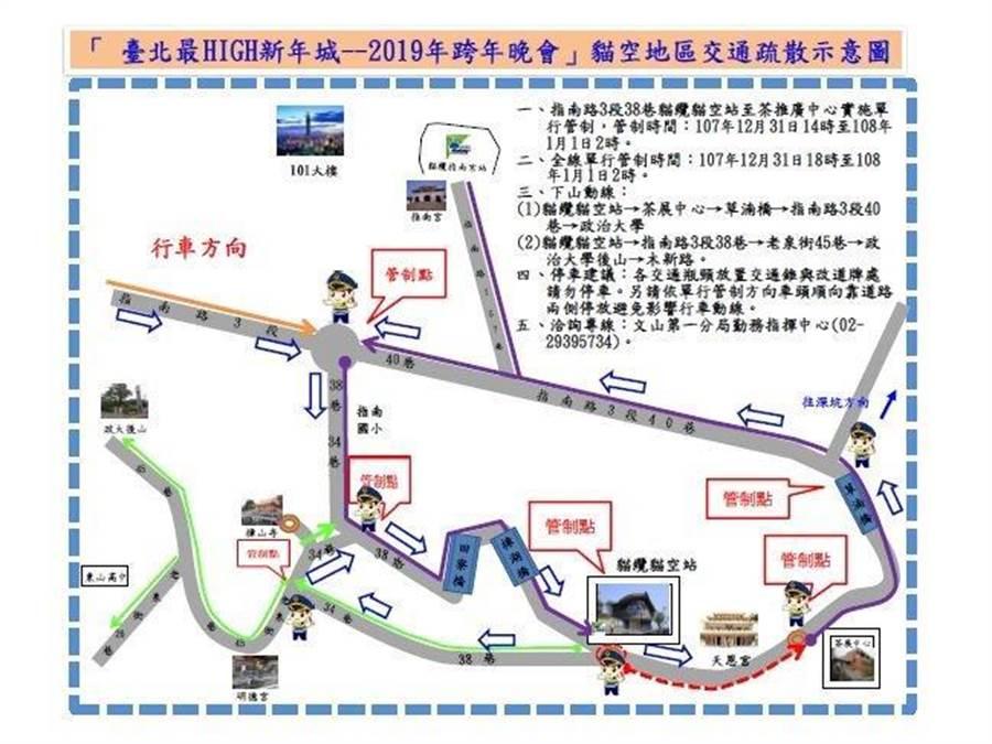 2019年北市跨年晚會貓空交通管制圖。〔謝明俊翻攝〕