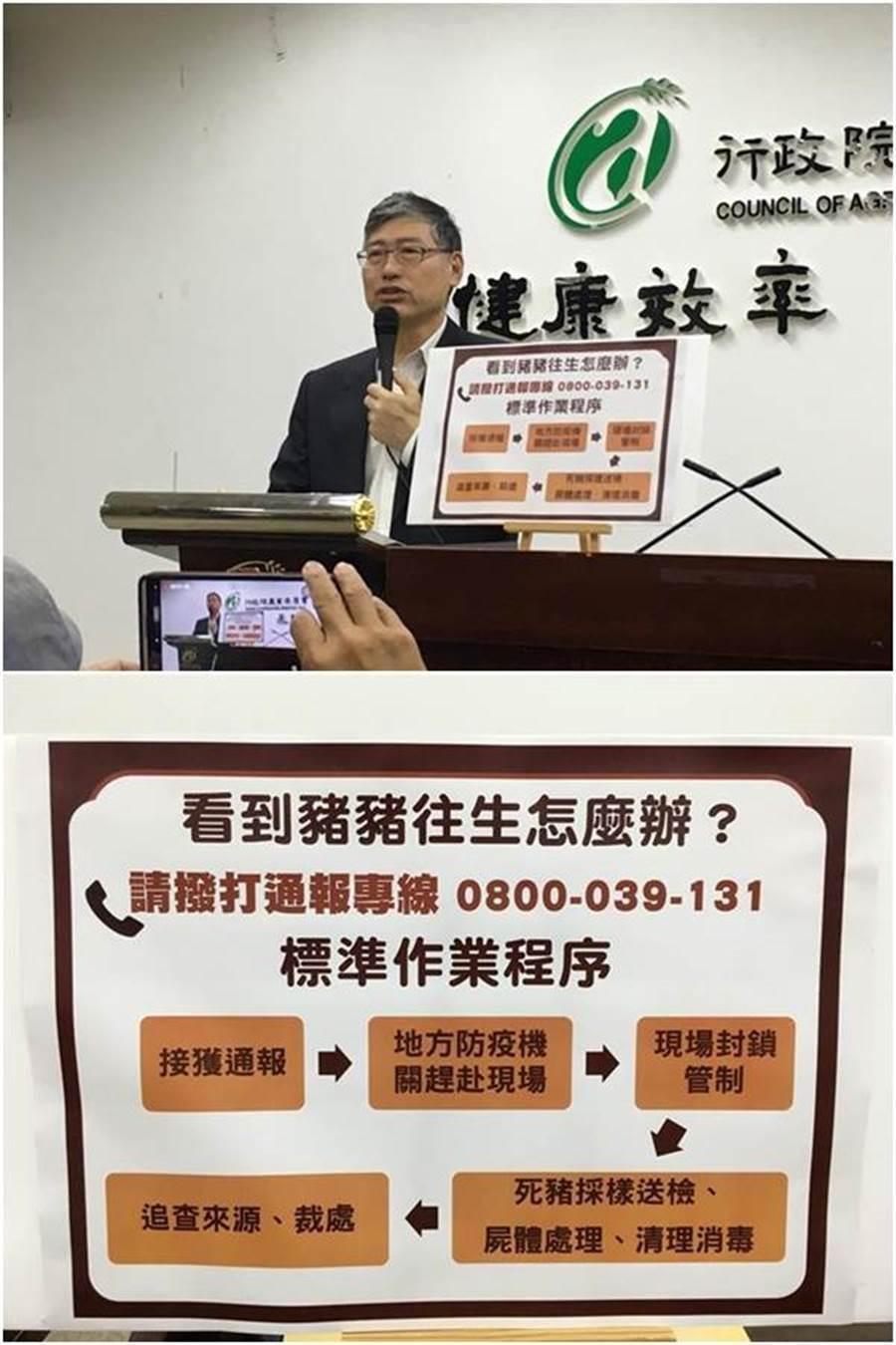 上圖:農委會防檢局主任秘書鄭純彬表示,任意散播謠言,亦可依動傳條例,開罰5萬元以上、100萬元以下罰鍰。下圖:發現死亡豬隻處理流程。(游昇俯攝)