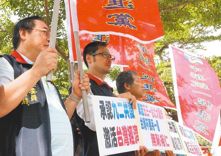 2017年5月31日,台灣統派團體聚集在民進黨中央黨部外,要求民進黨承認九二共識、激活台灣經濟,保障民眾生活福祉。(中新社)
