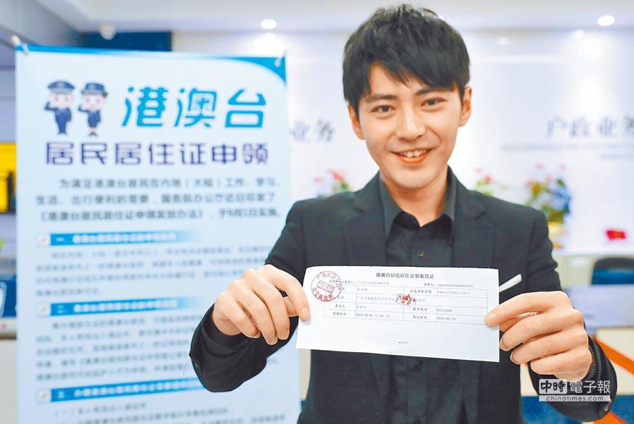 9月1日,台灣青年在廣州市公安局海珠分局辦理居住證申領手續。(新華社)