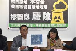 奔騰思潮:陳立誠》節電30%?蔡政府與環保立委相互打臉