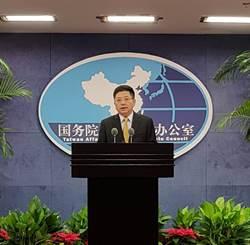 陳明通稱兩岸有公交無私誼 國台辦痛批:政治動物
