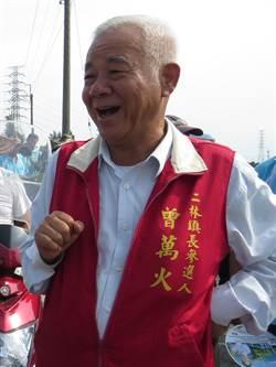 參選二林鎮長高票落選 曾萬火行賄遭判刑5年