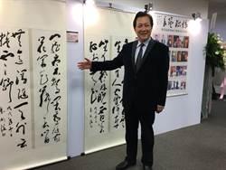第七屆海峽兩岸電視藝術節 「雍正皇帝」唐國強秀草書