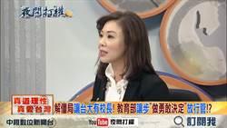 《夜問打權》葉俊榮為何火速請辭?李彥秀爆內幕