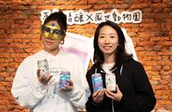 厭世動物園X臺虎啤酒 首推聯名水果酒「月光光X夢甜甜」