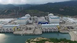 廣東台山核電廠正式運作 功率1650MW全球第一