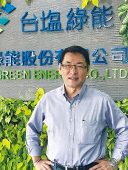 台鹽綠能:地面型太陽光電建置成本高