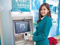 玉山銀 刷臉ATM上線