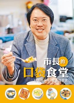 市長的口袋食堂 推薦基隆美食
