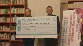 昇恆昌捐贈600萬 助犯罪被害人也助更生人