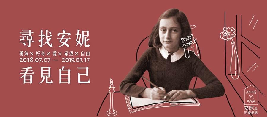 「安妮與阿嬤相遇」特展延至2019年3月17日,婦援會以「尋找安妮‧看見自己」為主要概念推出一系列活動。