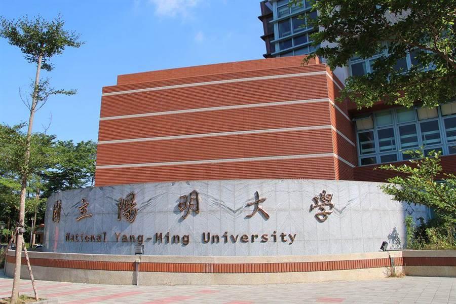 陽明大學校門口。(陽明大學提供)