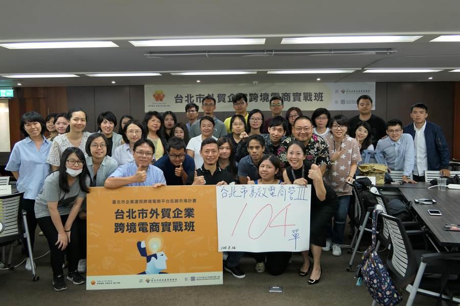 北市產業局自2017年開始推行「台北市企業運用跨境電商平台拓銷市場」計畫,提供企業最迫切需要的人才培訓。(北市產業局提供)