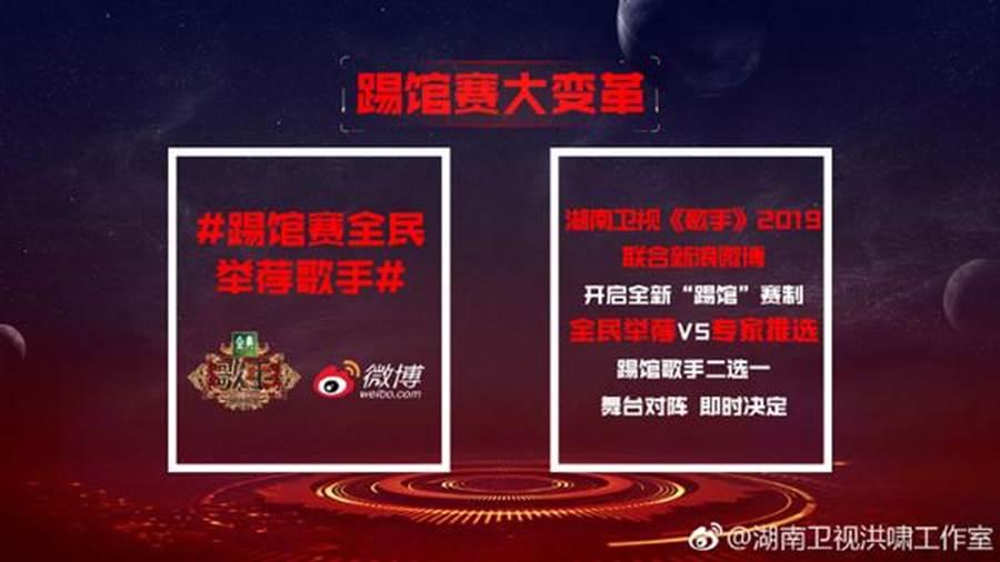 《歌手2019》也宣布新賽制來對賽。(圖/翻攝自微博)