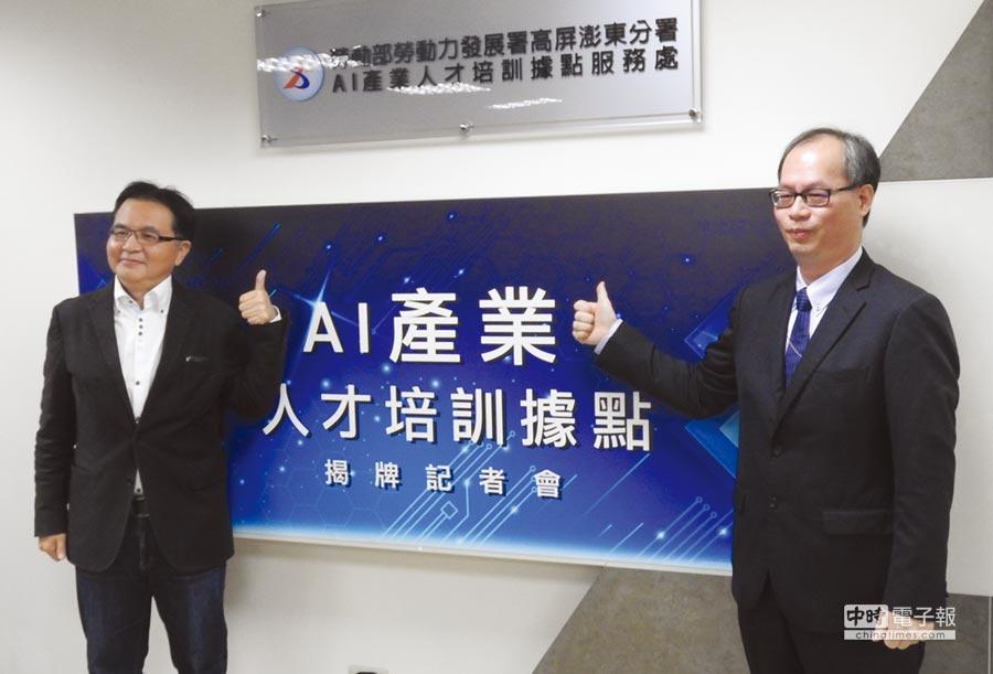 勞動部主任秘書陳明仁(右)、資策會代理執行長蕭博仁共同揭牌,象徵AI產業人才培訓據點正式啟用營運,現場聚集國內外廠商共襄盛舉。圖/黃全興