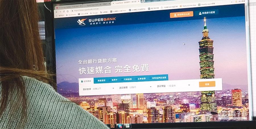 貼身金融管家SuperBank用AI打造金融媒合平台,提供免費媒合全台金融商品服務,解決民眾資金需求。圖/業者提供