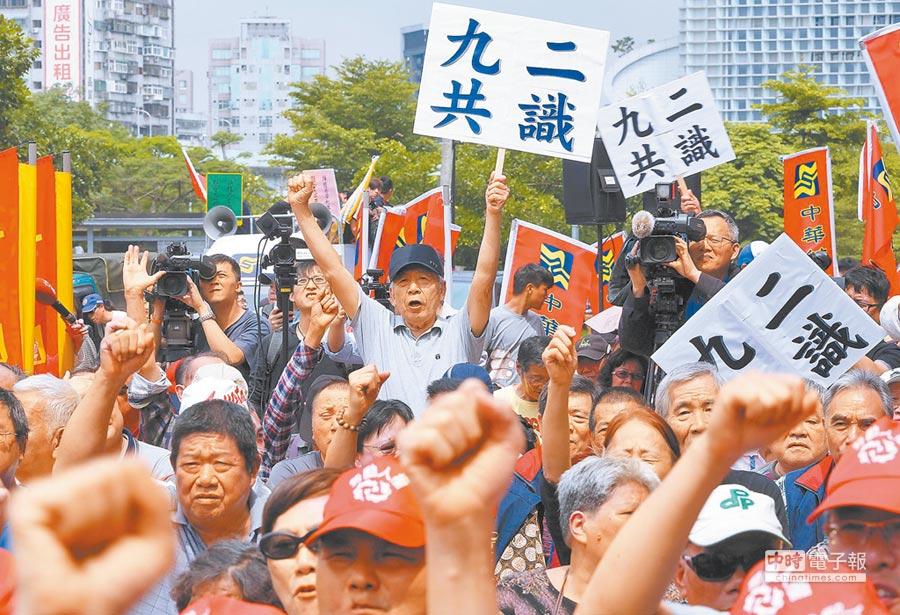 2016年5月18日,民眾在民進黨中央黨部樓下高舉「九二共識」標語。(本報系資料照片)