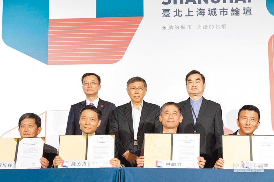 兩岸交流紅利,蔡政府難收割。圖為台北上海雙城論壇20日登場,雙方代表簽署3項備忘錄。(北市府提供)