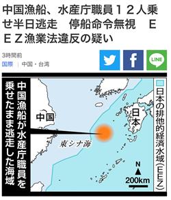 陸漁船疑違法捕魚遭日方取締  強載日官員落跑