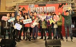 2018 BIG BAND基隆跨年 電音「基隆水噹噹」現活力