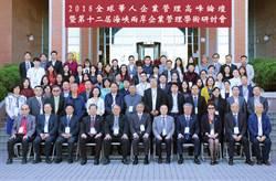 促進國際學術交流海峽兩岸研討會登場