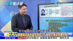 《精彩龍捲風》韓一開口就被圍毆 謝寒冰反問:陳菊口號政見哪件成?