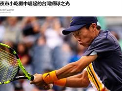 夜市崛起的台灣網球之光 紐時點出最大挑戰
