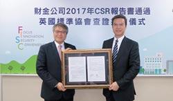 財金公司CSR報告書獲國際認證