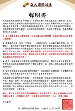 亞太國際地產聲明:從未經手客戶資金 決無吸金之行為