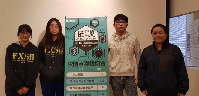 多媒體設計科陳周瑉老師(右二)與李易純老師(右一),以及學生黃子昀(左一)、呂庭嫻共同支持「瓩設計獎」。(戴有良攝)
