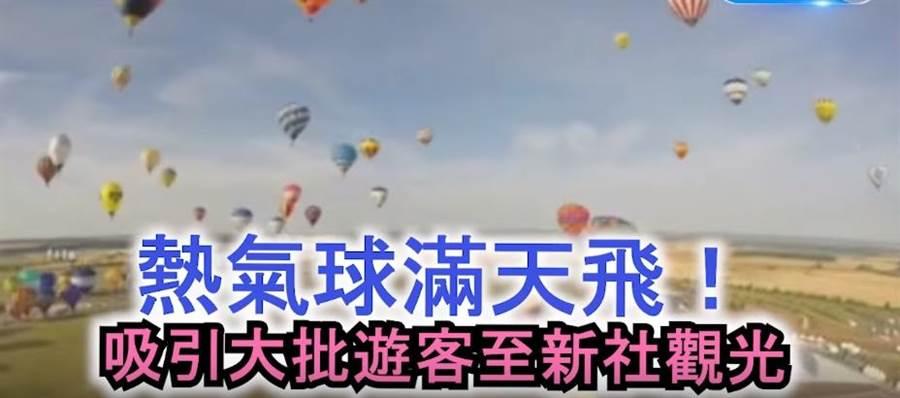 熱氣球滿天飛! 吸引大批遊客至新社觀光