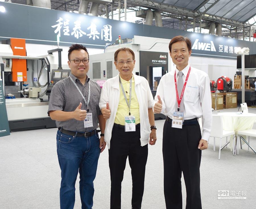 程泰集團董事長楊德華(中)、亞崴機電總經理康劍文(右一)、經理楊尚儒(左一),在2018TMTS展覽會場合影。圖/黃俊榮